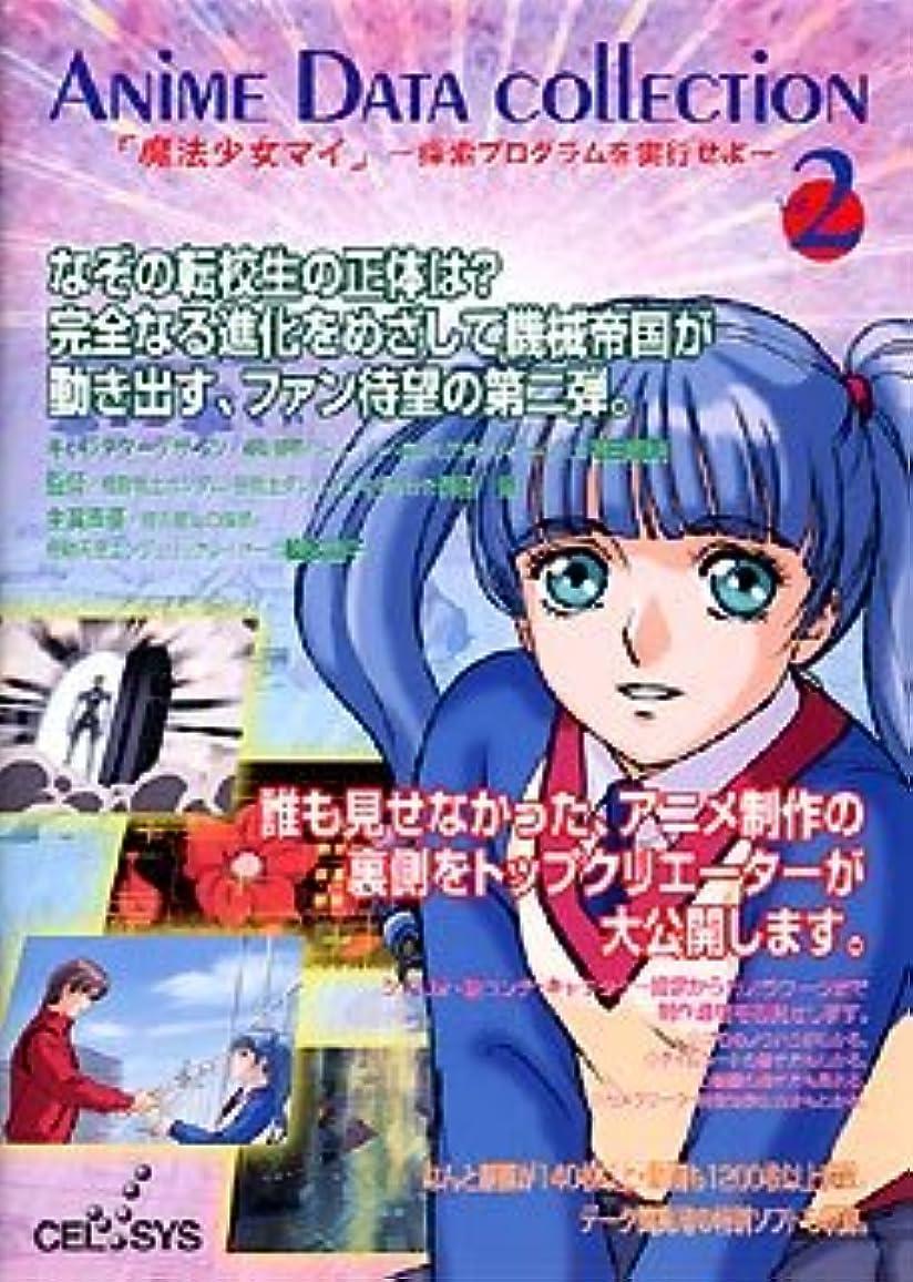 電報バンカーファンブルAnime Data collection Vol.2 「魔法少女マイ 第2話」 ~探索プログラムを実行せよ~