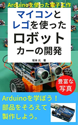 Development of a Simple Robot Car Using a Microcontroller and LEGO: Electronic Work Using Arduino (Japanese Edition)