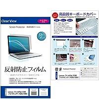 メディアカバーマーケット Lenovo ThinkPad E595 [15.6インチ(1920x1080)] 機種で使える【極薄 キーボードカバー フリーカットタイプ と 反射防止液晶保護フィルム のセット】