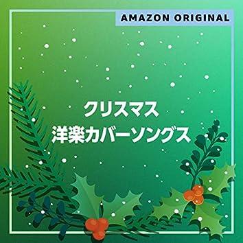 クリスマス・洋楽カバーソングス -Amazon Original-