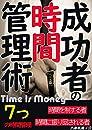 成功者の時間管理術: ライバルに差をつける神的な7つの時間管理 時間を制する者 時間に振り回される者 【自己啓発】【時間管理】