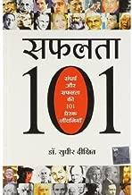 Safalata 101 (Hindi)