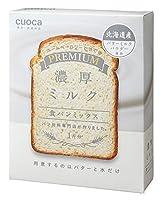 クオカ(cuoca) プレミアム食パンミックス 濃厚ミルク 253g×3個