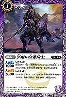 バトルスピリッツ 冥府の守護騎士 コモン 輪廻転生 リターナー BS52 バトスピ 転醒編 第1章 天渡・無魔 スピリット 紫