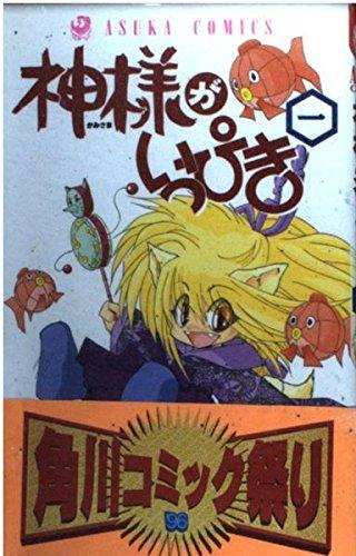 神様がいっぴき 第1巻 (あすかコミックス)の詳細を見る