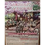 南鎌倉高校女子自転車部 声優6名 直筆サイン入りポスター 原作者 直筆サイン入りポスター 2枚セット 当選品 リバーシブルB2 告知ポスター