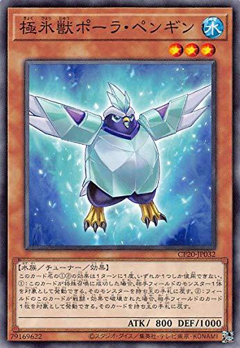 遊戯王 CP20-JP032 極氷獣ポーラ・ペンギン (日本語版 ノーマル) コレクションパック 2020