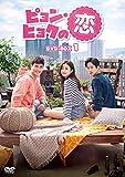 ピョン・ヒョクの恋 DVD-BOX1[DVD]