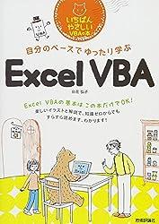 自分のペースでゆったり学ぶExcelVBA