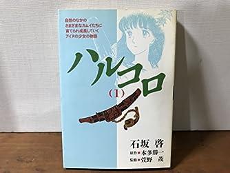 ハルコロ (1) (希望コミックス (226))