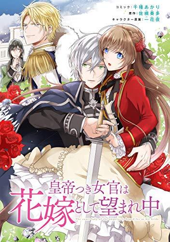 皇帝つき女官は花嫁として望まれ中 連載版: 4 (ZERO-SUMコミックス)