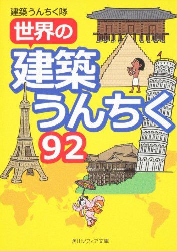 世界の建築うんちく92 (角川ソフィア文庫)の詳細を見る