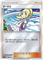 ポケモンカードゲーム/PK-SM4+-108 リーリエ