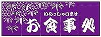 のれん お食事処紫色 1700×600mm 株式会社UMOGA