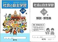 社会の自主学習 公民 東京書籍 2021年度版 解答解説冊子付 教科書準拠は東京書籍です!お間違いなく
