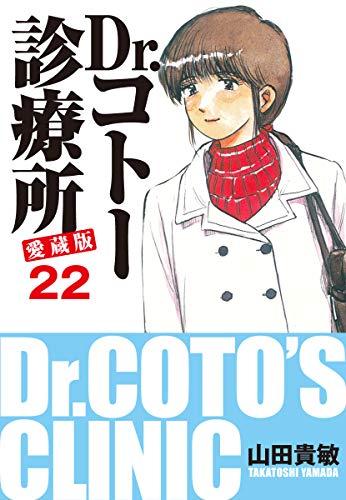 Dr.コトー診療所 愛蔵版 22