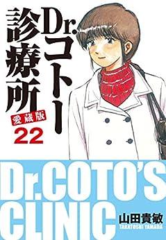 [山田貴敏]のDr.コトー診療所 愛蔵版 22