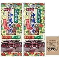 [セット品] 沖縄そば [そばだし付 2人前] × 2袋 + SHOWルイボスティー 1袋
