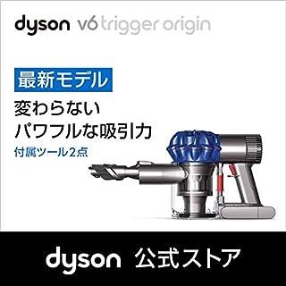 ダイソン Dyson V6 Trigger Origin ハンディクリーナー サイクロン式掃除機 DC61MOMB