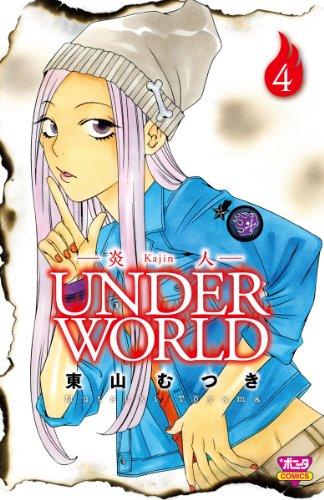 炎人UNDER WORLD 4 (ボニータコミックス)