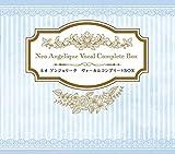 ネオアンジェリーク ヴォーカルコンプリートBOX(数量限定生産盤)