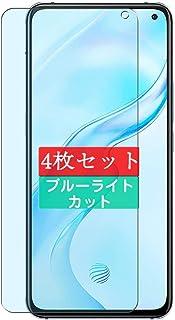 4枚 Sukix ブルーライトカット フィルム 、 vivo X30 Pro 5G 向けの 液晶保護フィルム ブルーライトカットフィルム シート シール 保護フィルム(非 ガラスフィルム 強化ガラス ガラス )