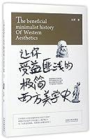 让你受益匪浅的极简西方美学史