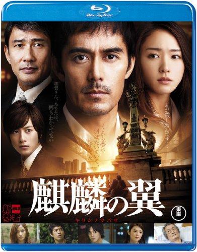 麒麟の翼~劇場版・新参者~ Blu-ray通常版