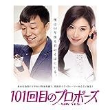 101回目のプロポーズ~SAY YES~ [Blu-ray]