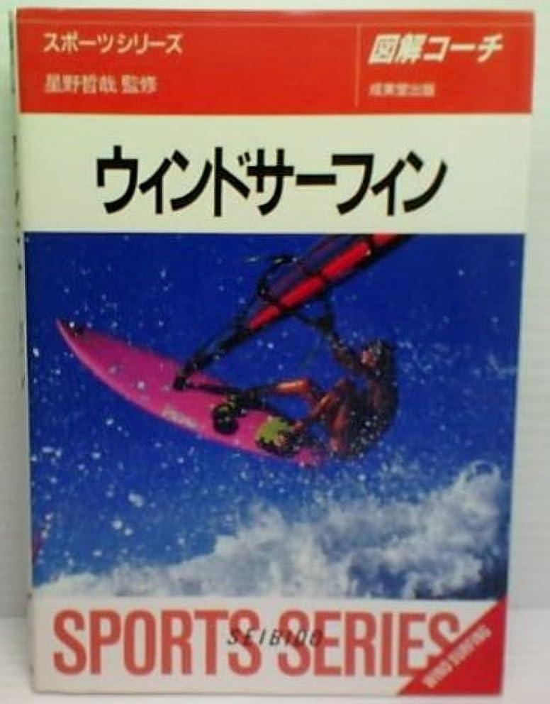 常習者ブラウン各図解コーチ ウィンドサーフィン (スポーツシリーズ)