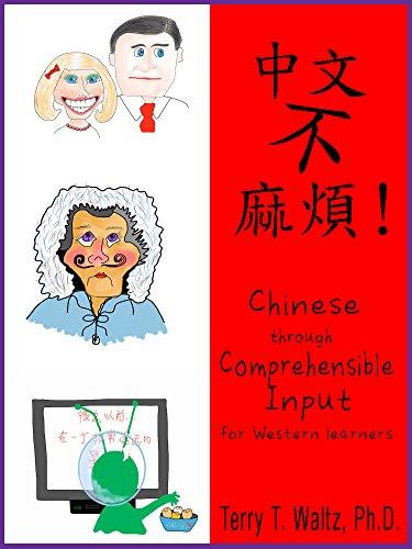 Zhongwen Bu Mafan! 1: Teacher's Edition: Chinese 1