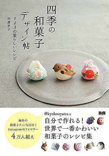 四季の和菓子デザイン帖