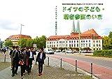 ドイツの子ども・若者参画のいま: ドイツスタディーツアー報告書