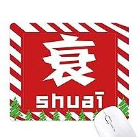 中国の衰退中国文字 ゴムクリスマスキャンディマウスパッド