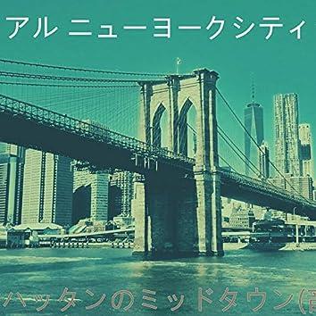 マンハッタンのミッドタウン(音楽)