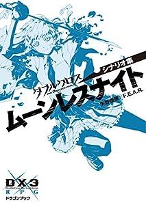 ダブルクロス The 3rd Edition ルールブック 5巻 表紙画像
