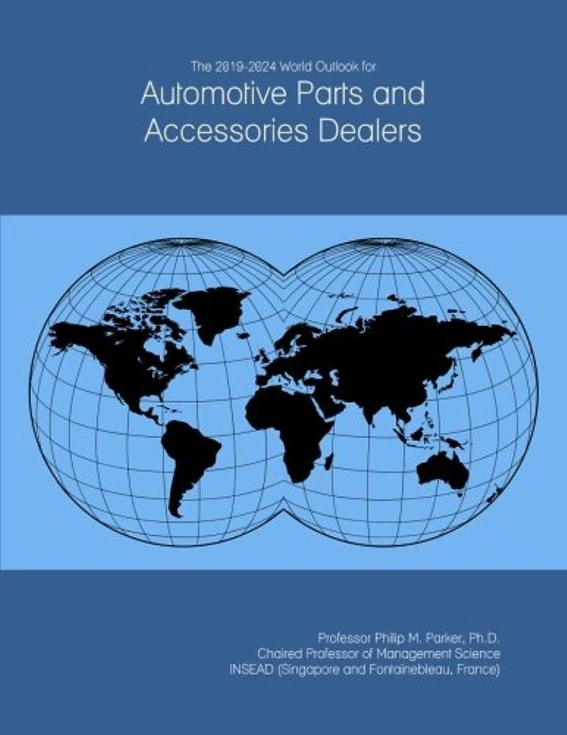 所有者フロンティア絶滅させるThe 2019-2024 World Outlook for Automotive Parts and Accessories Dealers