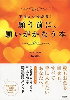 [Keiko]の宇宙とつながる! 願う前に、願いがかなう本 (大和出版)