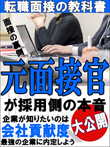 元面接官が採用側の本音大公開【転職】【就活】