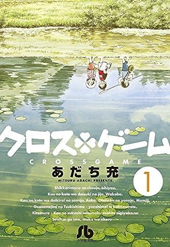 クロスゲーム (1) (小学館文庫 あI 95)