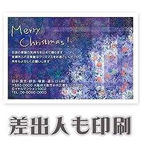 【差出人印刷込み 30枚】 クリスマスカード XS-65 ハガキ 印刷 Xmasカード 葉書