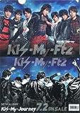 Kis-My-Ft2 集合 クリアファイル ★ Kis-My-Journey キスマイSHOPオリジナル特典 ジャニーズグッズ