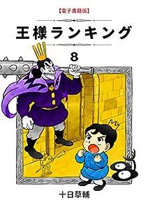 王様ランキング 8巻 表紙画像