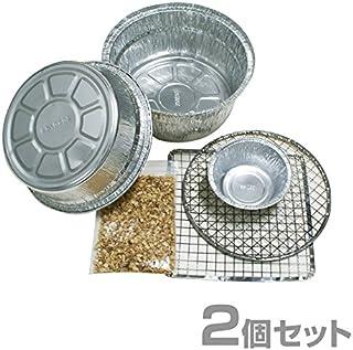 マルカ かんいスモーくん(スモークチップさくら100g付) 2個セット KSK-01