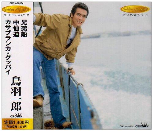 鳥羽一郎【兄弟船】歌詞の意味を徹底解説!兄弟にとって船はどんな存在?海に生きる兄弟の絆を解き明かすの画像
