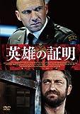 英雄の証明 [DVD]