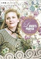 Lover`s Prayer はつ恋 [DVD]