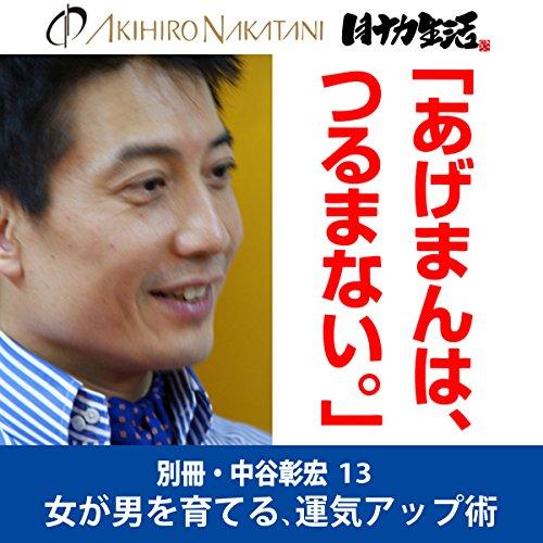 『別冊・中谷彰宏13「あげまんは、つるまない。」――女が男を育てる運気アップ術』のカバーアート