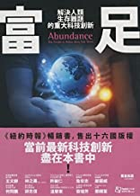 Abundance: The Future Is Better Than You Think (Chinese and English Edition)