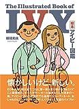 絵本アイビー図鑑 The Illustrated Book of IVY